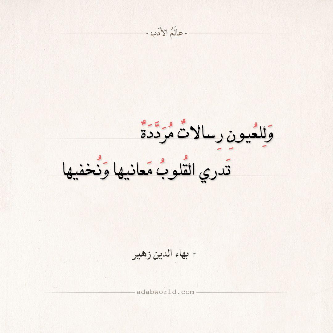 شعر بهاء الدين زهير وللعيون رسالات مرددة عالم الأدب Soul Quotes Words Quotes Poetic Words