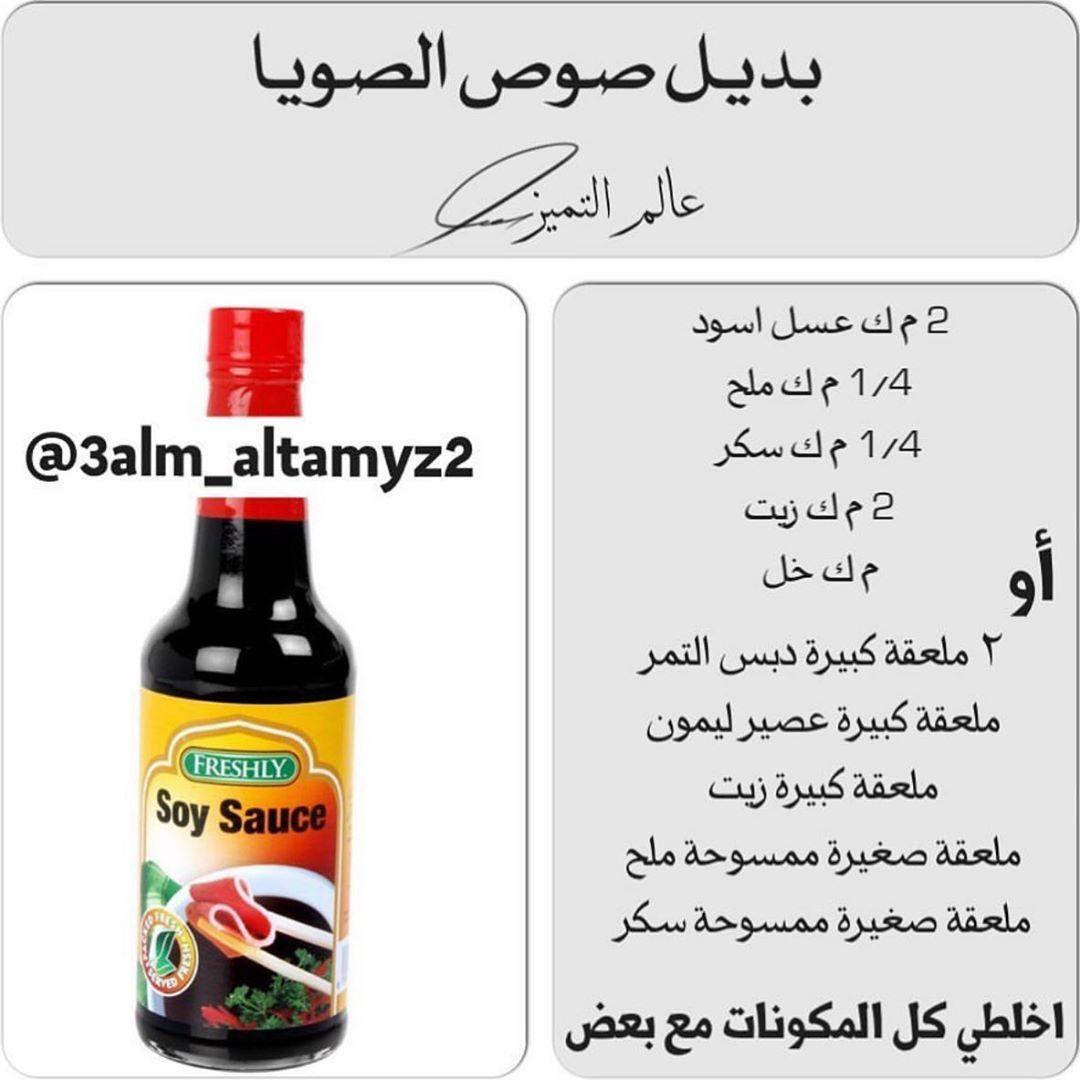 حساب موسوعه الطبخ On Instagram بديل صويا صوص 3alm Altamyz2 Yummy Food Yummy Delicious