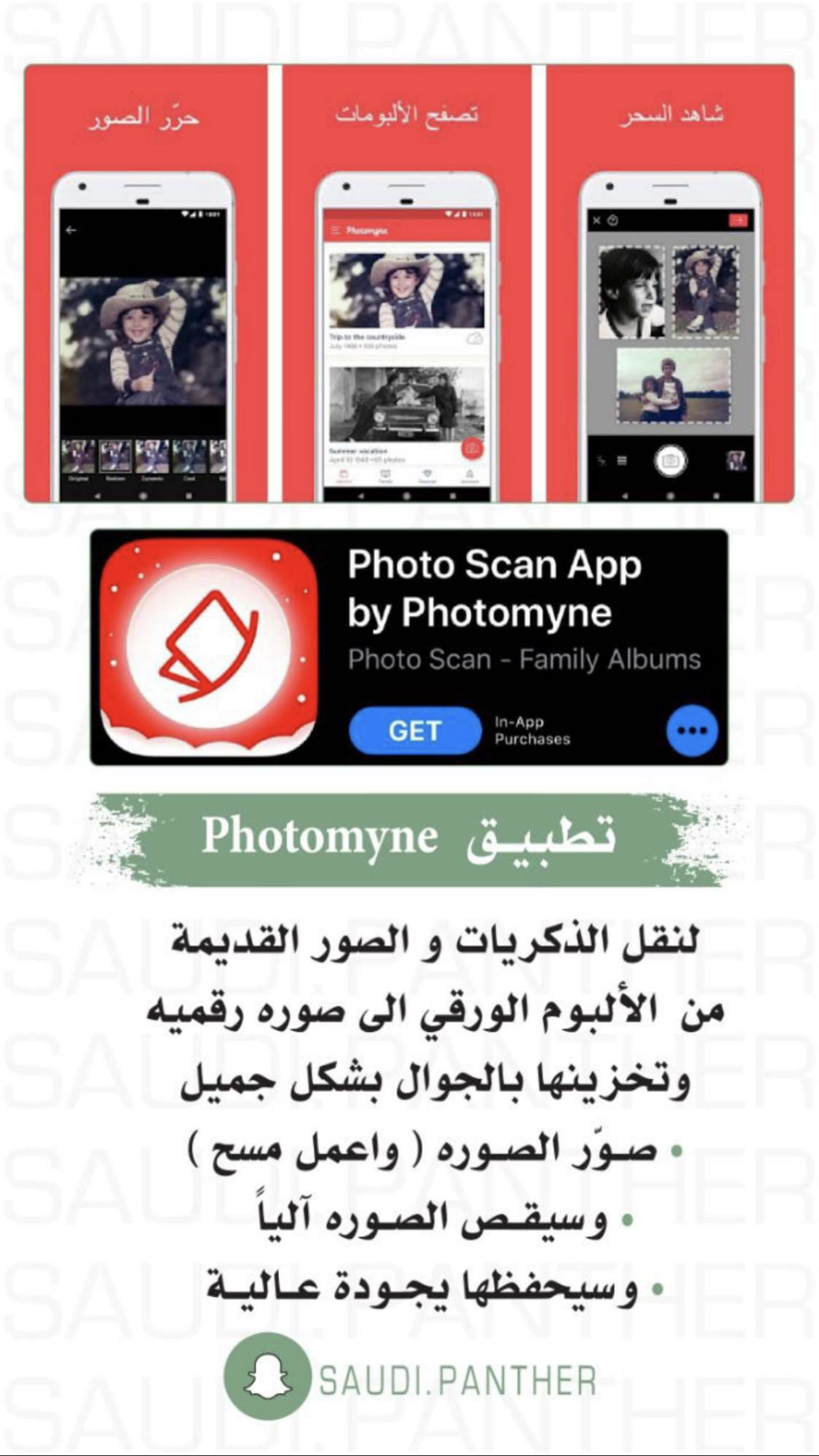 برنامج لحفظ الصور القديمة Photo Scan App Learning Websites Apps For Teachers