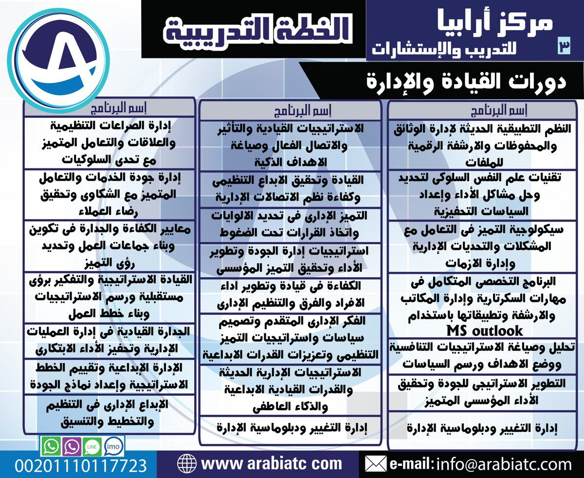 Media Tweets By Arabia Tcc Arabiatcc Twitter Training Center Train Electrical Engineering