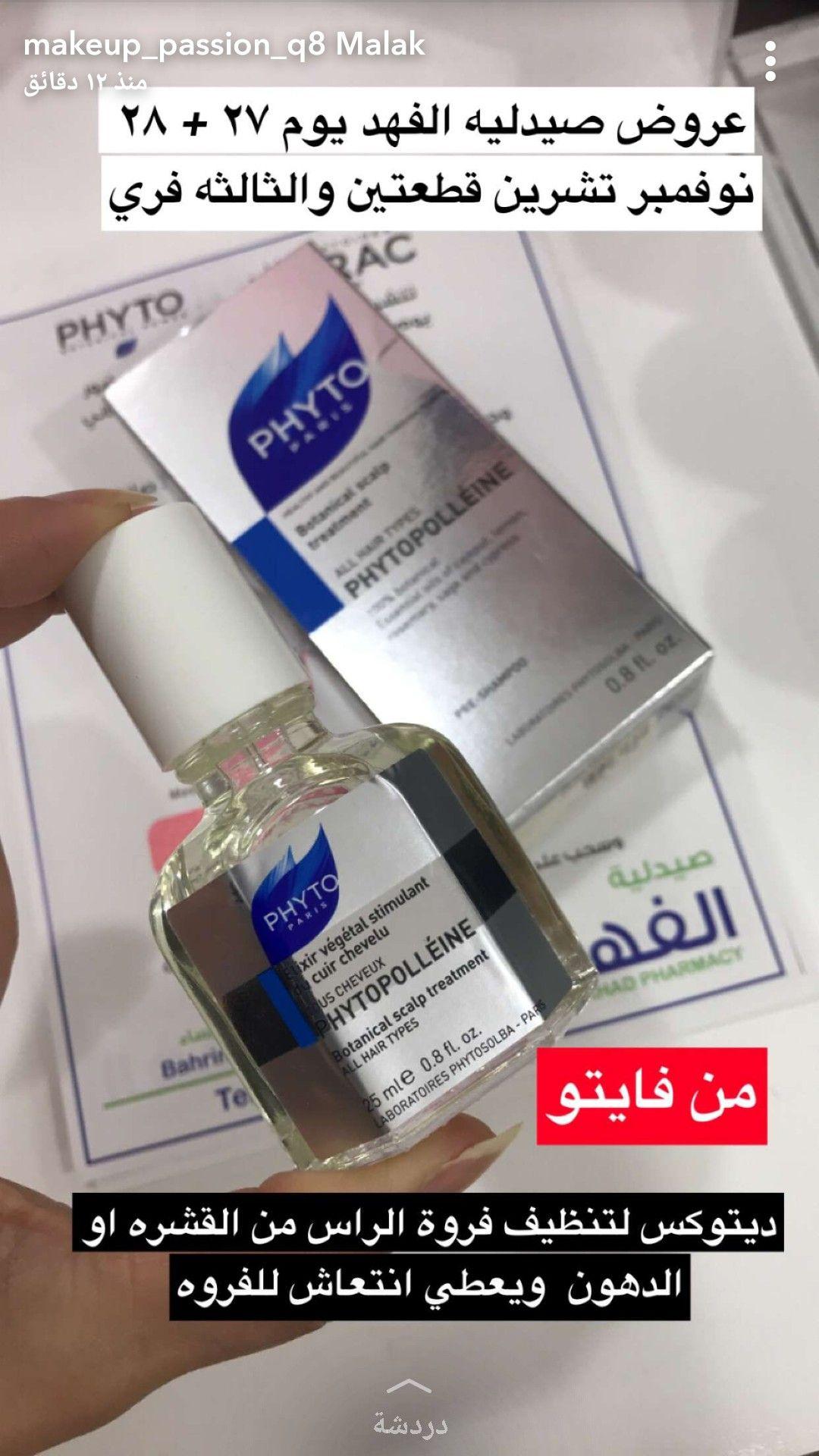 ديتوكس الشعر Beauty Skin Care Routine Body Skin Care Skin Care Mask