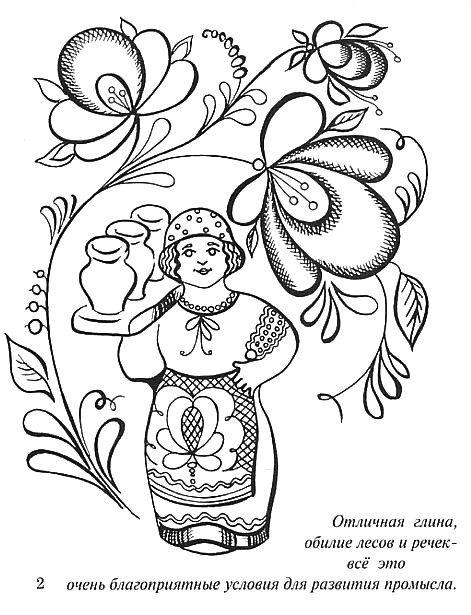 Раскраска. Гжель.. Обсуждение на LiveInternet - Российский ...