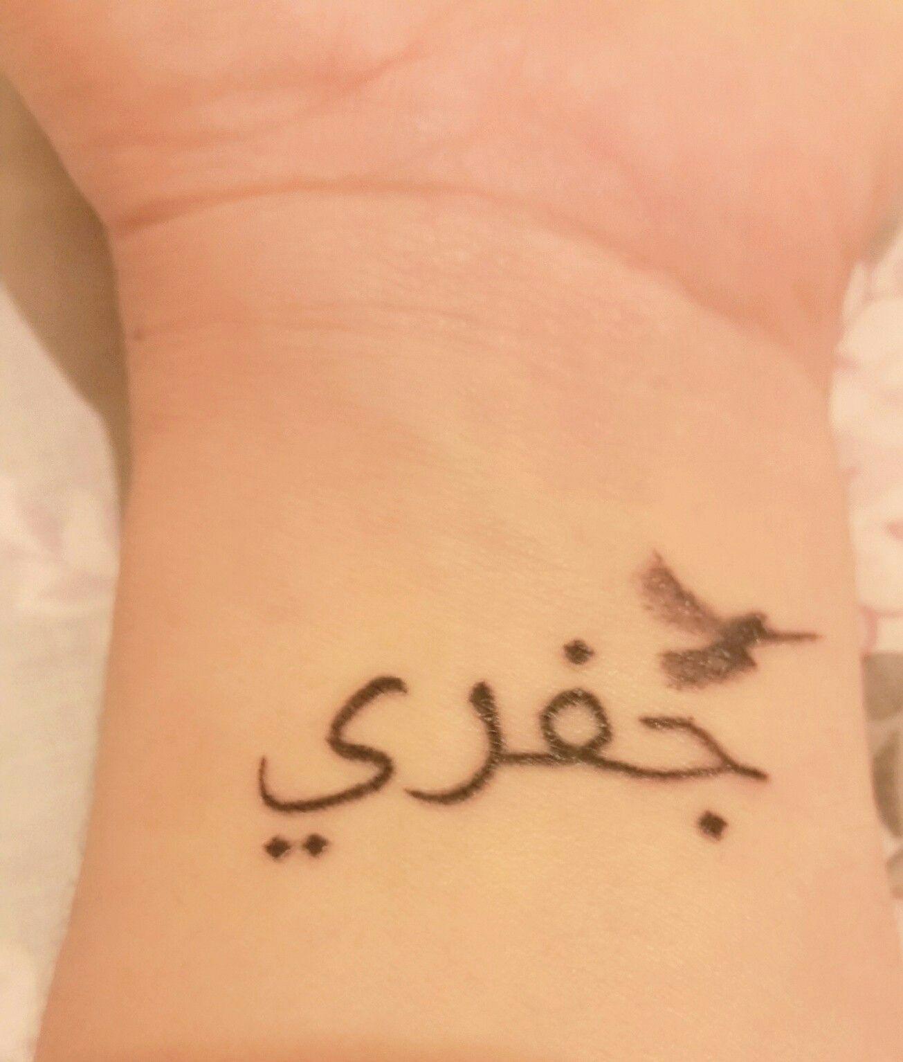 Pin by maria peña on tattoo pinterest tattoo