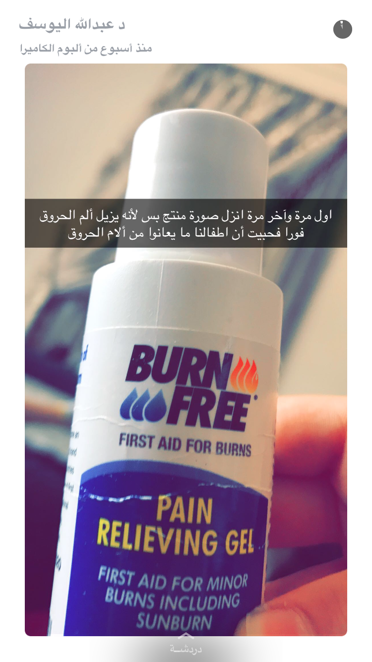 Pin by azoooz on عام (With images) First aid for burns