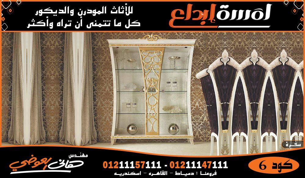 اثاث مودرن فى القاهرة Home Decor Home Decor