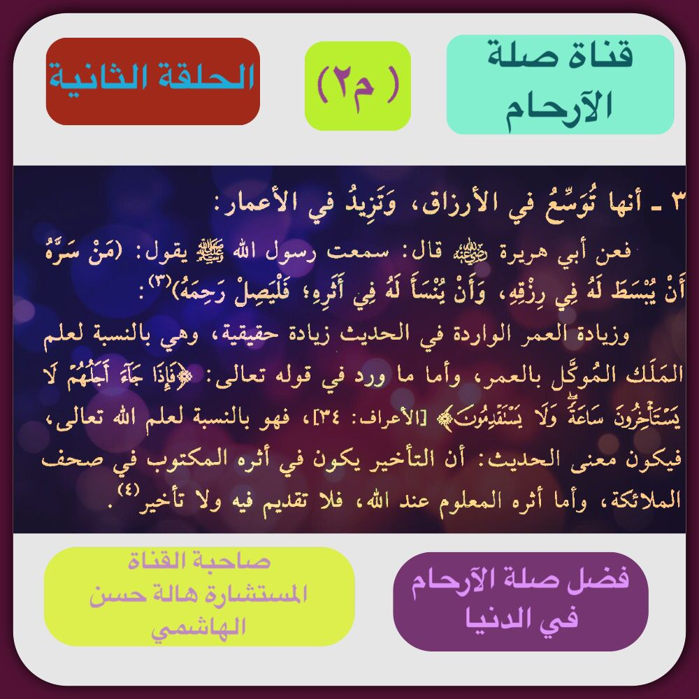 Pin By Hala Alhashmi On صلة الارحام Periodic Table