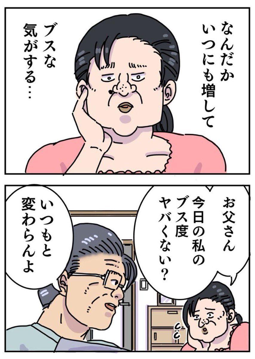 ヤゴヴ yagov ov30 さんの漫画 353作目 ツイコミ 仮 漫画 sns 漫画 面白い漫画