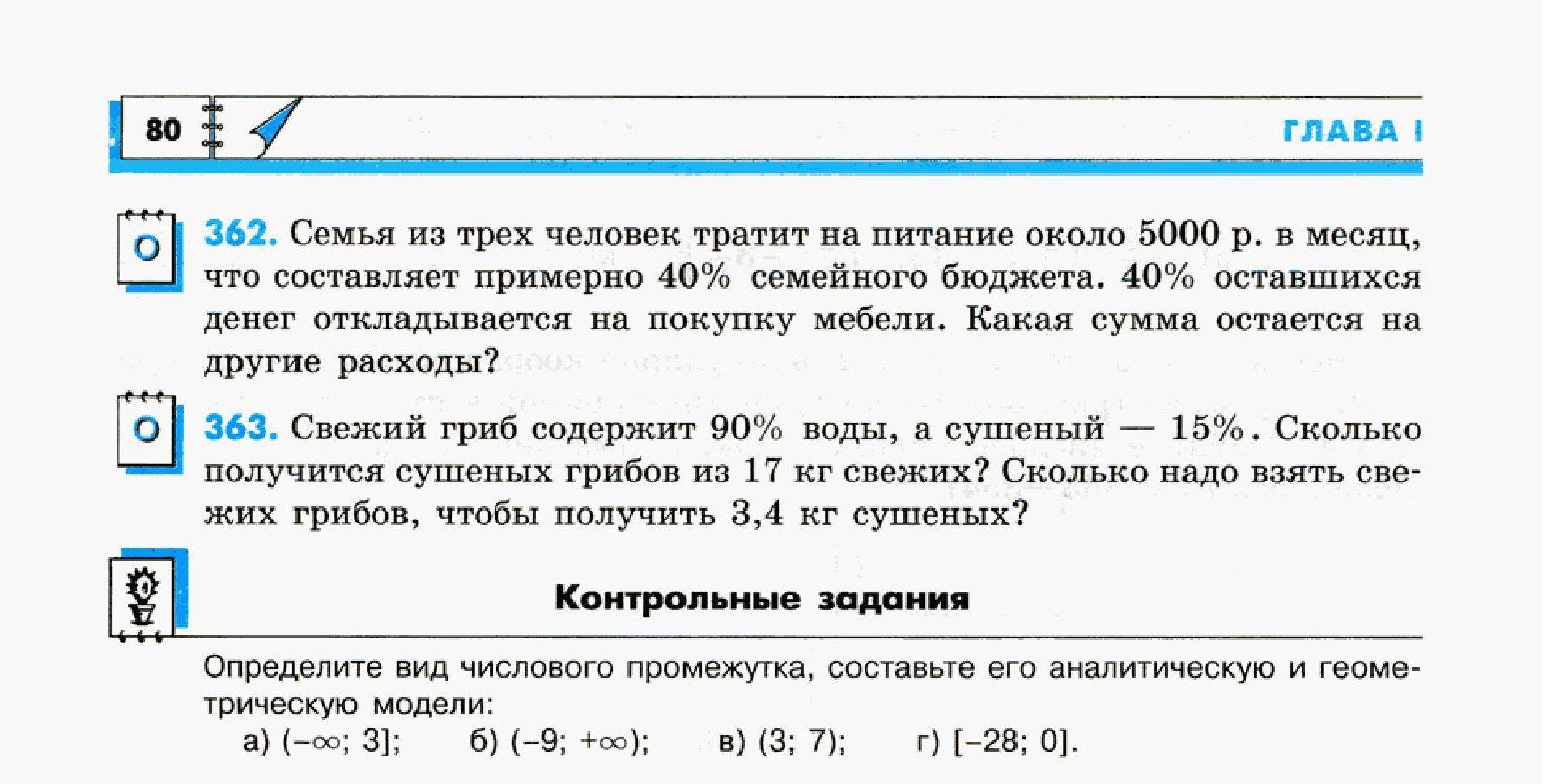 Гдз информатика 3 класс коршунова ответ