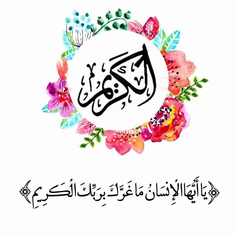 35 اسم العزيز اسم الله العزيز أي الذي له جميع معاني العزة ويرجع إلى ثلاثة معان كلها ثابته ل Islamic Art Pattern Islamic Wallpaper Pattern Art