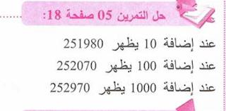 حل التمرين 05 صفحة 18 رياضيات سنة 1 متوسط حل تمارين الرياضيات السنة الأولى متوسط حل التمرين 05 صفحة 18 رياضيات سنة 1 متوسط حلول تمارين ال Math Math Equations