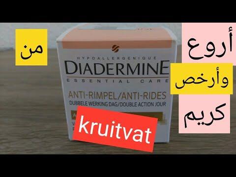 أرخص وأحسن كريم للتجاعيد والبقع السوداء وتفتيح البشره من Kruitvat في أروبا Youtube