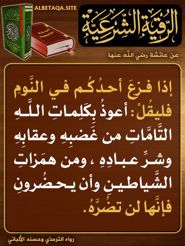 الرقية الشرعية إذا فزع أحدكم في النوم كتاب الله طريقك الي الجنة Quran Recitation Islam Facts Ahadith