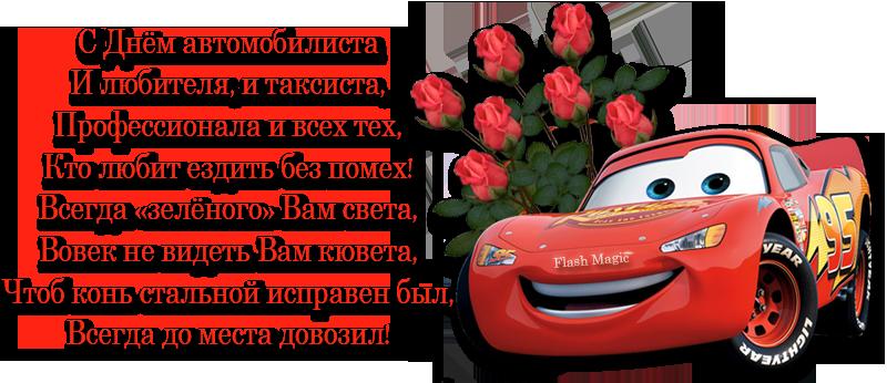 говорят, красивые поздравления с днем водителя любимому мужчине каждое