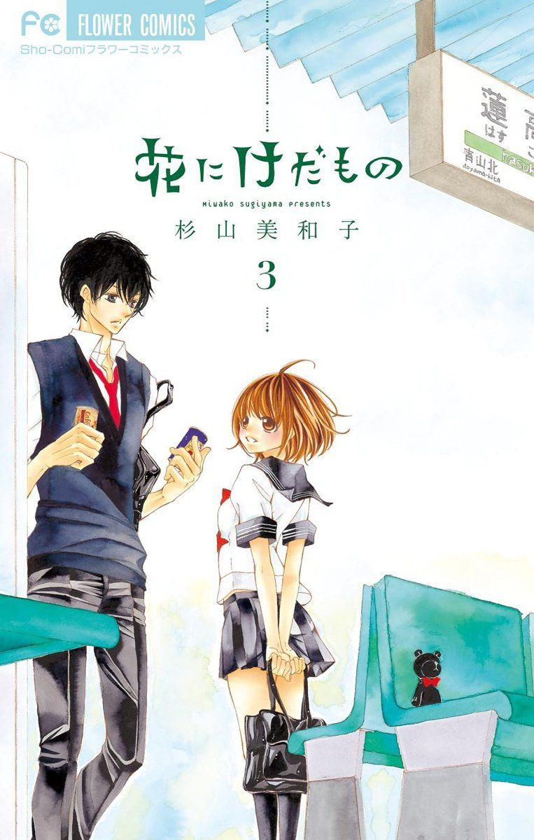 Amazon.co.jp: 花にけだもの 3 (フラワーコミックス): 杉山 美和子: 本