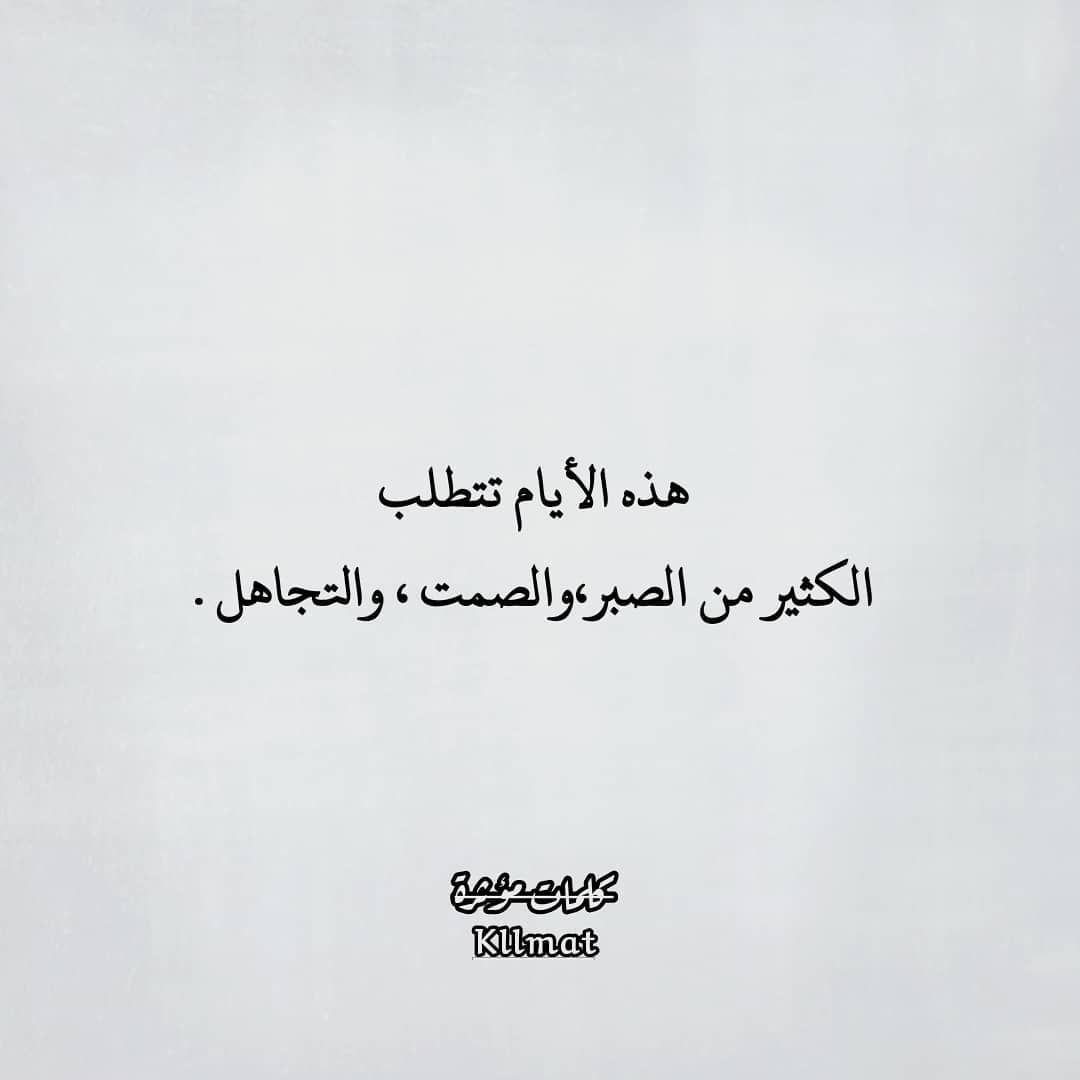 حساب أدبيات جميل ومميز يستحق المتابعة T Ababi T Ababi T Ababi T Ababi Words Quotes Life Quotes Quotations