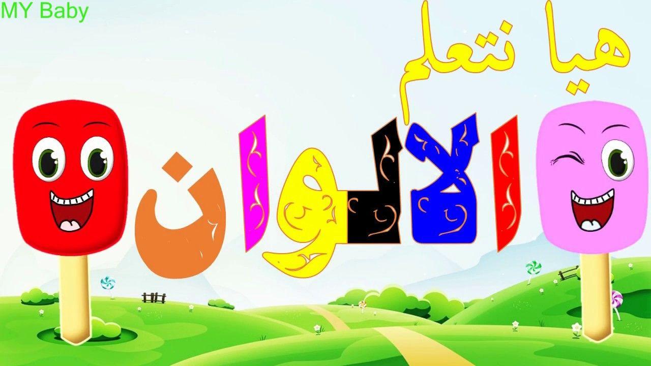تعليم الألوان للاطفال بالعربي ألوان الآيس كريم Colors In Arabic For Kids Chiefs Wallpaper Wallpaper Chief