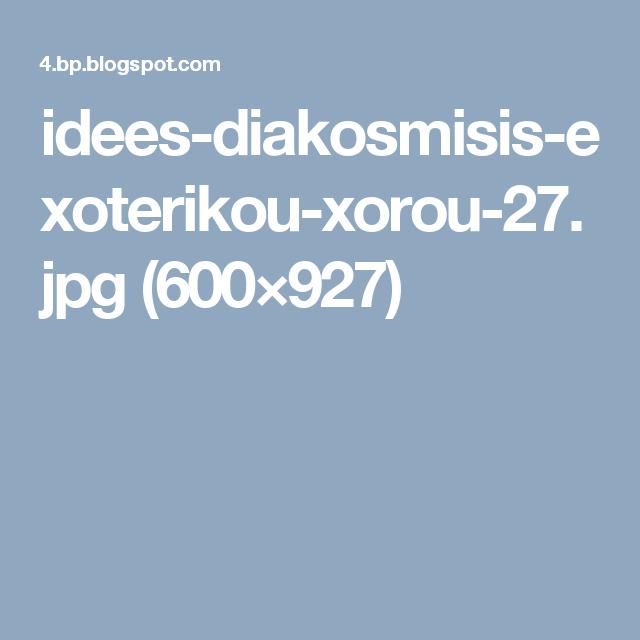 idees-diakosmisis-exoterikou-xorou-27.jpg (600×927)