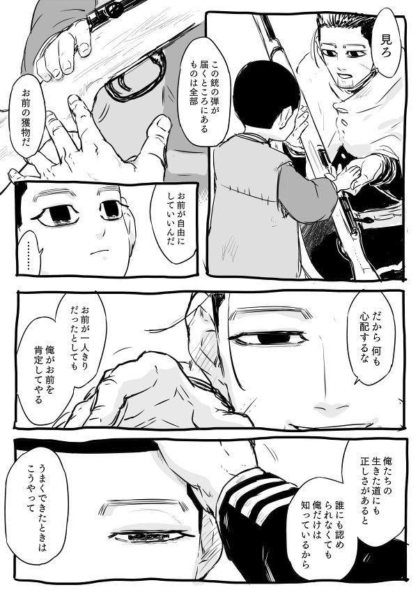 嘉 on 杉元, アニメ まとめ, ゴールデンカムイ