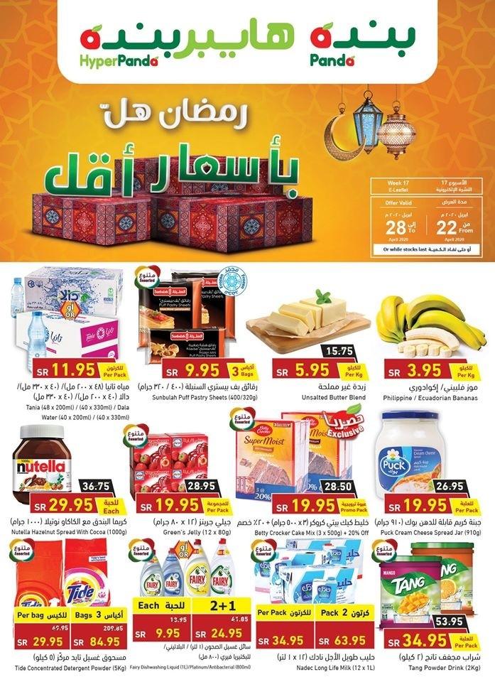 السعودية عروض هايبر بنده هذا الاسبوع بمناسبة حلول شهر رمضان 1441 Ramadan Hyper Panda Occasion