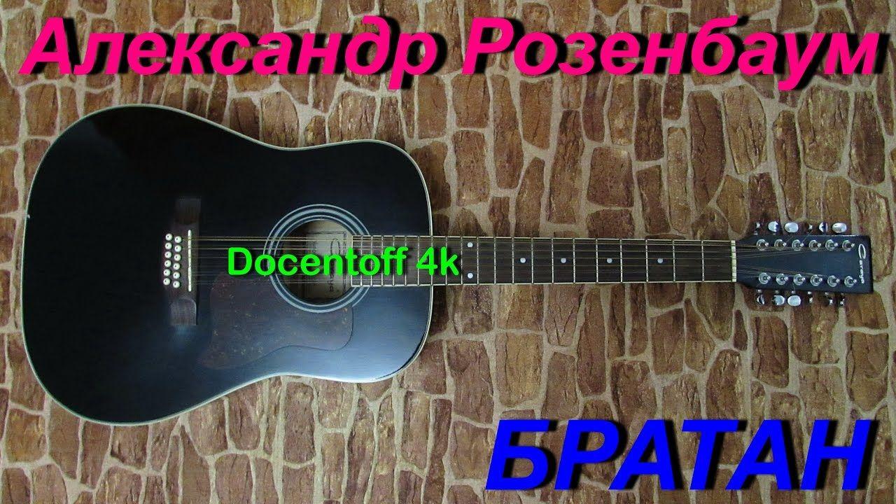 Александр Розенбаум - Братан (Docentoff 4k)