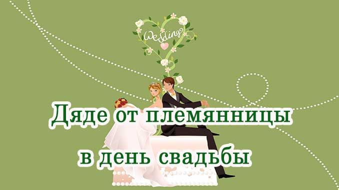 Поздравление племянница свадьба