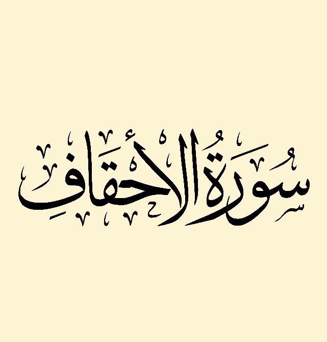 سورة الأحقاف قراءة ماهر المعيقلي