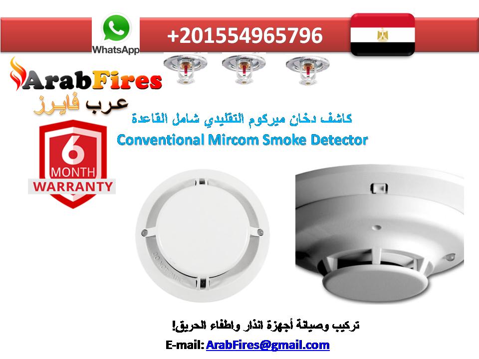 كاشف دخان ميركوم تقليدي للبيع Mircom Conventional Smoke Detector Blog Posts Post Blog