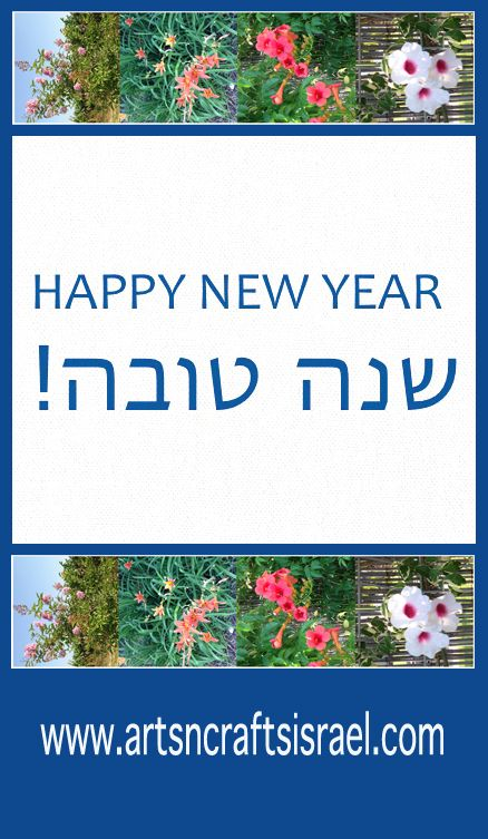 Happy New Year from us all here at www.artsncraftsisrael.com HAPPY ...