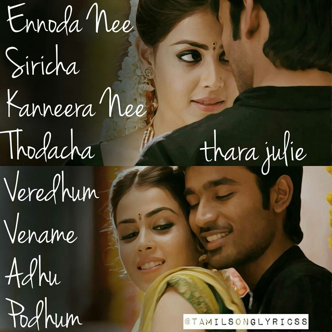 Pin by S.Balaji sb on Tamil song's lyrics Eyes quotes