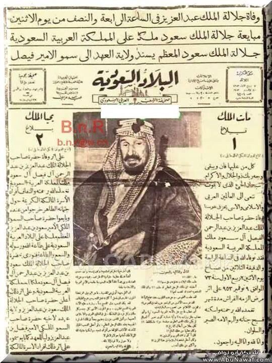 Announcing The Passing Of The Great King Andulaziz نشر وفاة الملك عبدالعزيز في الصحيفة Historical News Old Advertisements Old Ads