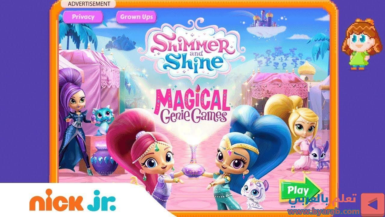 Shimmer and Shine 'Magical Genie Games' Game Walkthrough