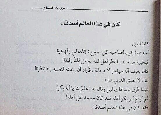 كتاب حديث الصباح ل أدهم شرقاوي Quotes Words Writing