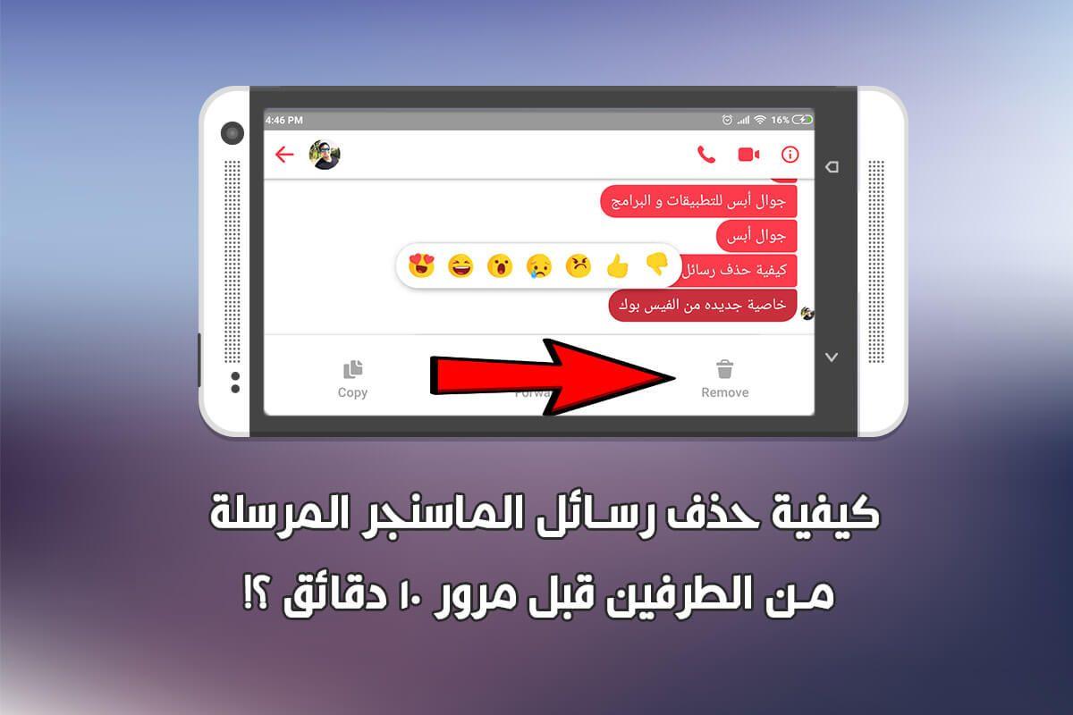 كيفية حذف رسائل الماسنجر المرسلة الخاصة بالفيس بوك من الطرفين قبل 10 دقائق Messages How To Remove Phone