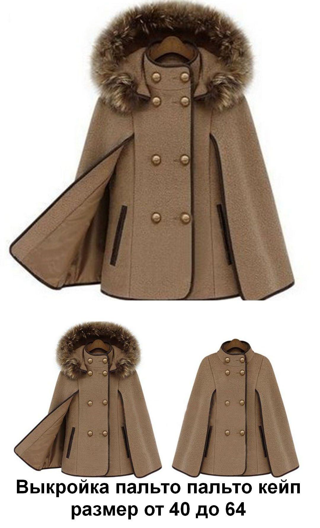 ️ ПДФ файл для распечатывания выкройки стильного пальто ...