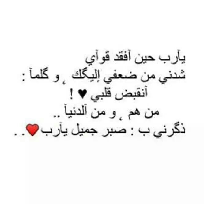 صبر جميل يارب Am Quotations Favorite Quotes Arabic Quotes