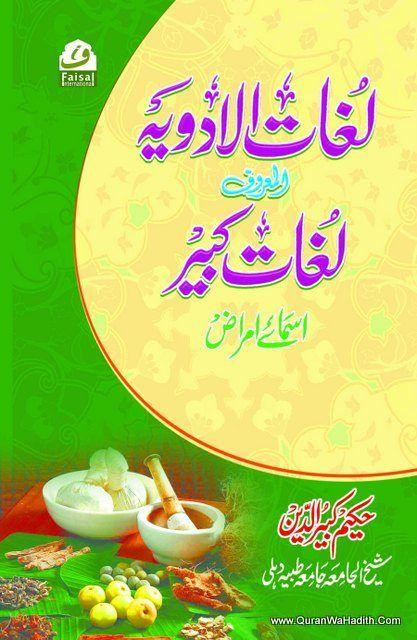 kitab ul mufradat by hakeem muzaffar hussain awan pdf