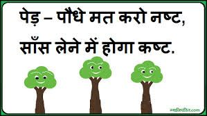 Image result for trees slogans in hindi | Tree slogan ...