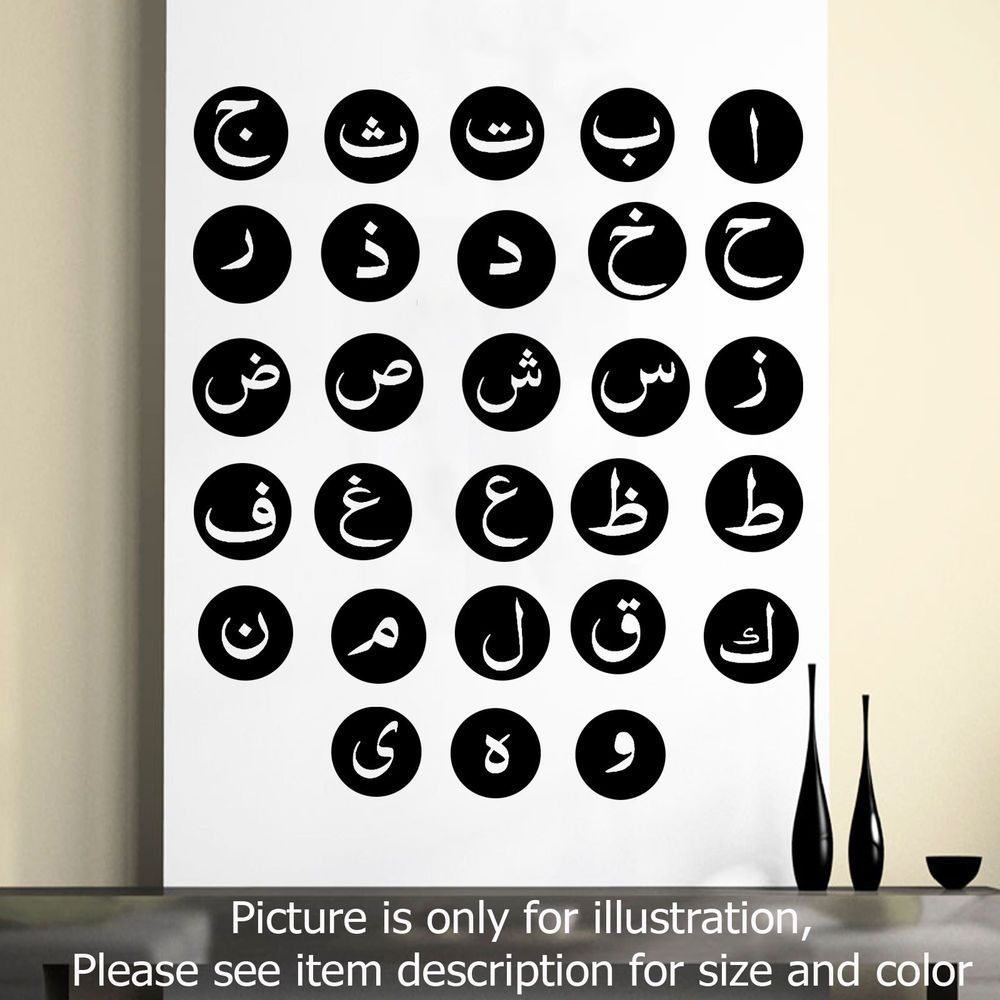 details about arabic letters kid islamic wall art sticker nursery arabic letters kid islamic wall art sticker nursery arabic alphabet calligraphy