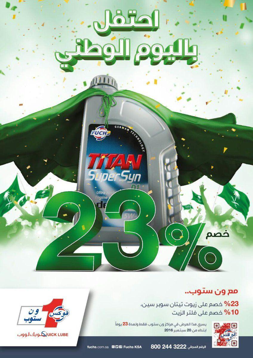 خصم 23 على زيوت تيتان سوبر سين من فوكس عروض اليوم الوطني عروض اليوم Offer Saudi Arabia