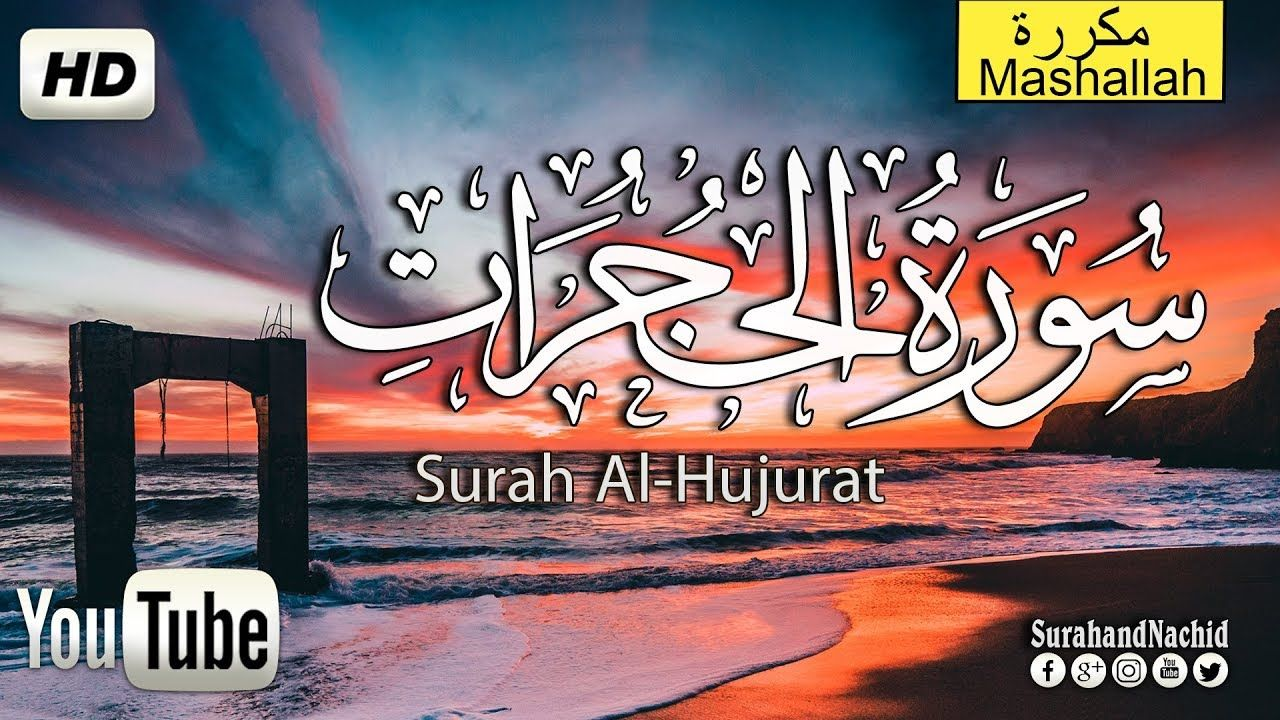 Surah Al Hujurat سورة الحجرات كاملة Book Cover Comic Book Cover Comic Books