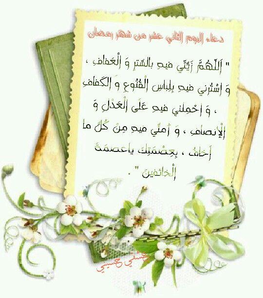 دعاء اليوم الثاني عشر من شهر رمضان المبارك Jw Bible Spiritual Thoughts Place Card Holders