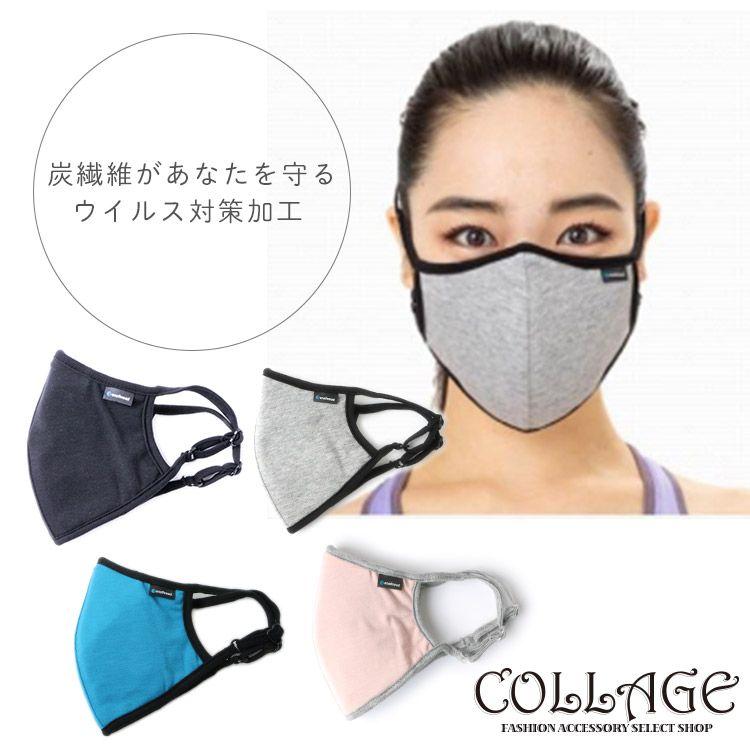 マスク コロナ 洗える