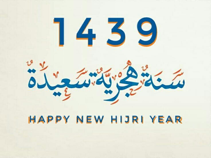 New Islamic Hijri Year 1439 سنة هجرية سعيدة Hijri Year Home Decor Decals Happy New
