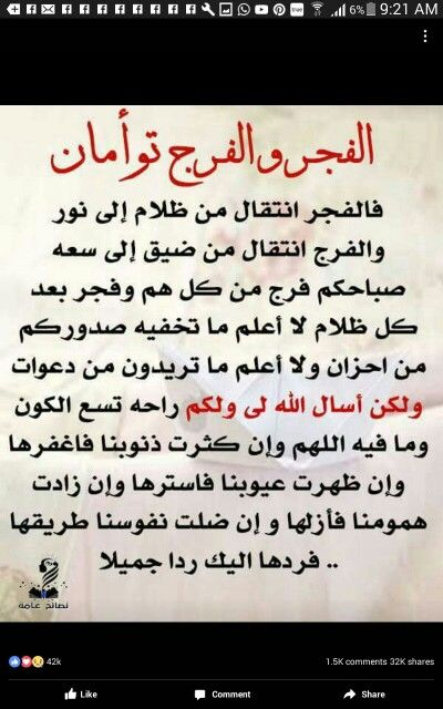 Pin By نهاد الجبالي On ادعيه دينيه