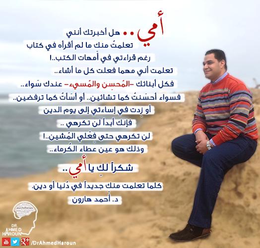 شكرا لك أمي كلما تعلمت منك جديدا دنيا ودين دكتور أحمد هارون