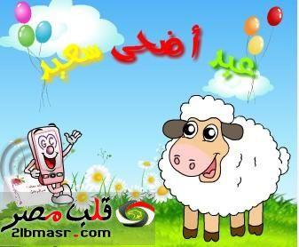 أجمل صور خروف عيد الاضحى 2014 Happy Eid Character New Egypt