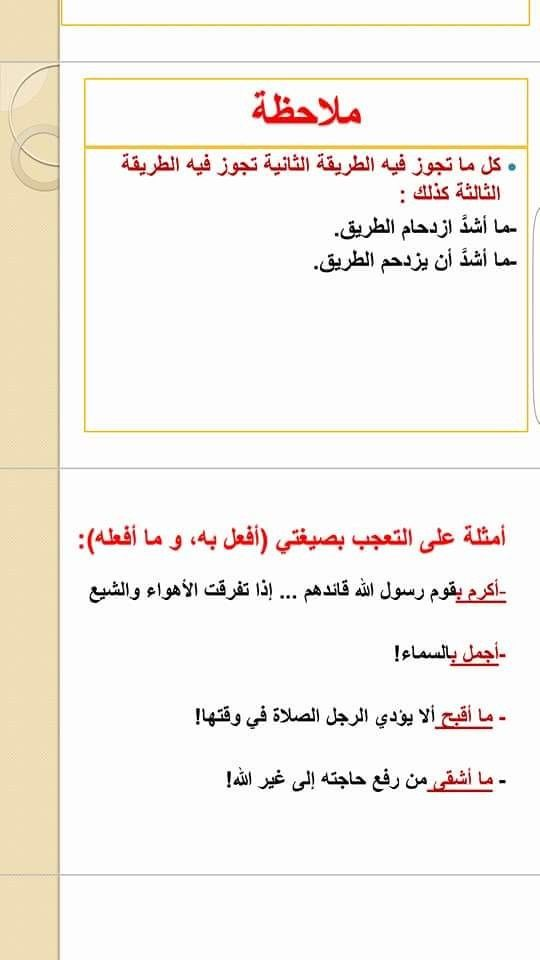 اسلوب التعجب في اللغة العربية Boarding Pass Airline Sal