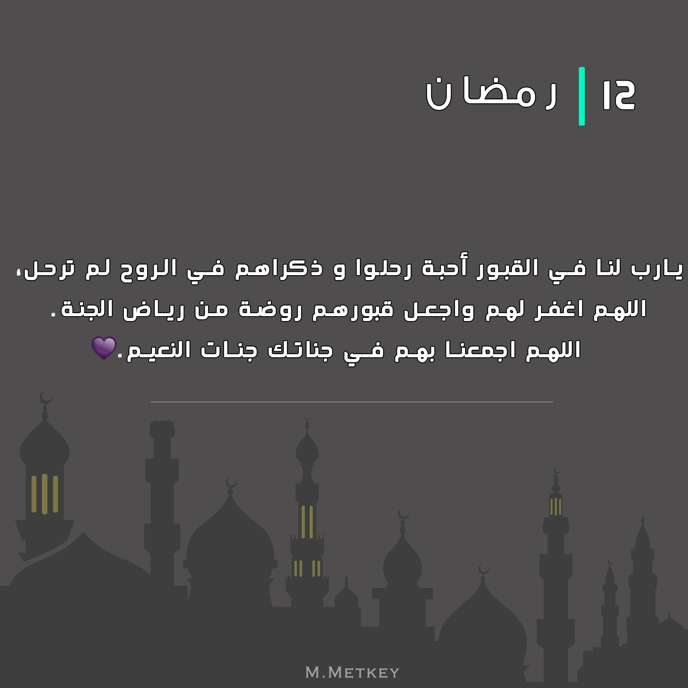 12 رمضان Islamic Phrases Ramadan Cards Ramadan