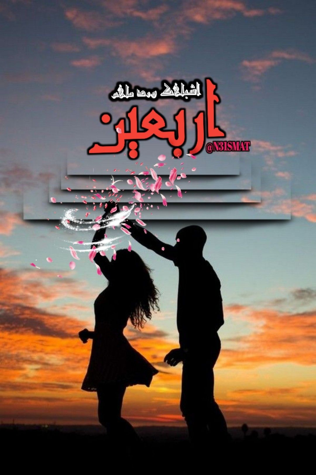 Pin By بنت ابوي On تصميمي Movie Posters Poster Art