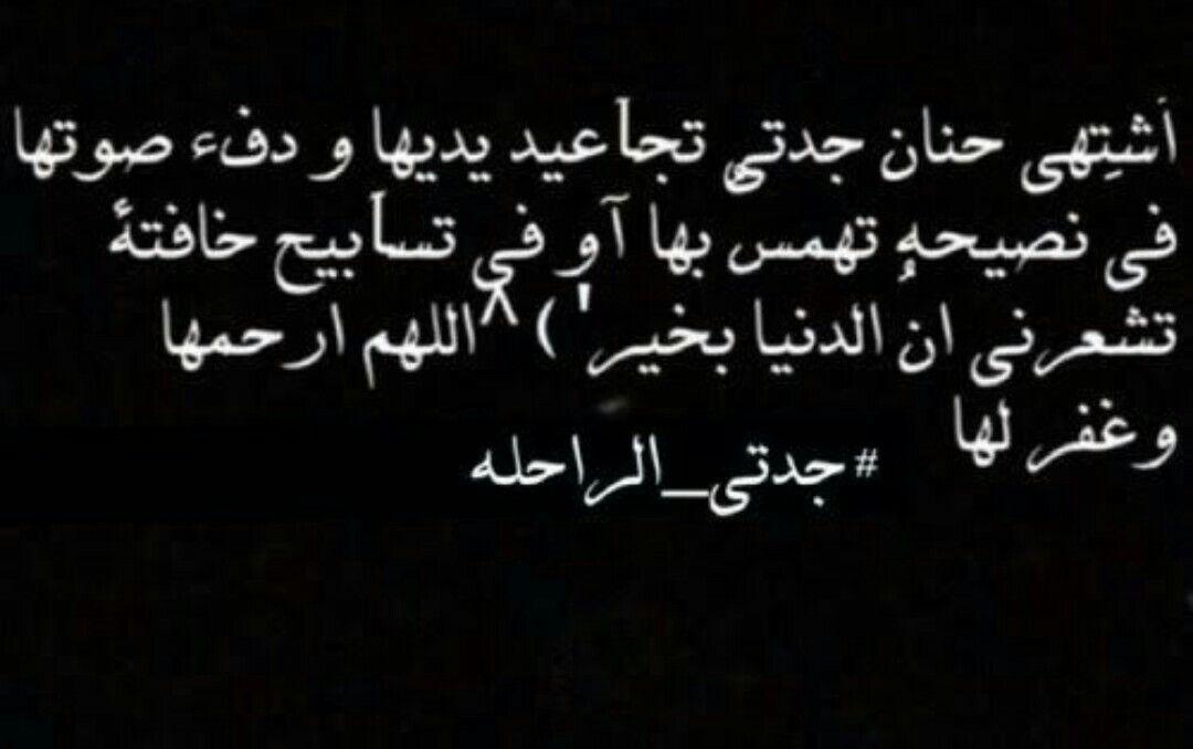 إن الشوق بعد الموت لا يطاق جدتي Mother Quotes Life Quotes Islam Facts